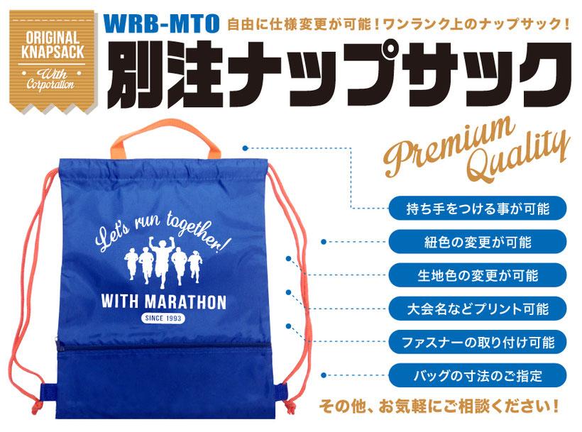 WRB-MTO 別注ナップサック(ランドリーバッグ)です。別注製作で、ハイクオリティーなオリジナルバッグが製作できます!