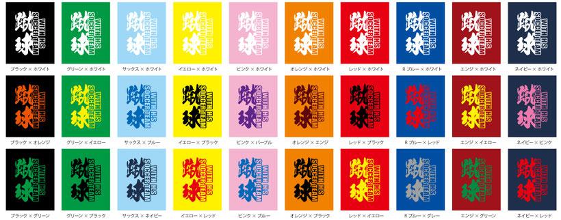 オリジナルナップサック製作、プリント配色例になります。お好きな配色をご指定ください。