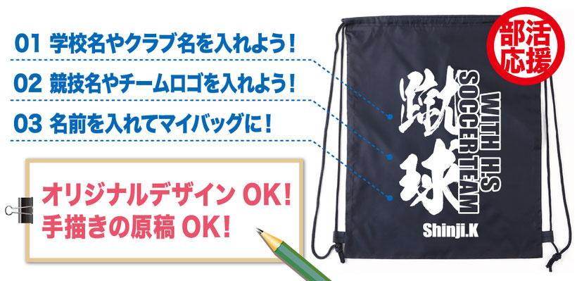 club応援!部活サブバッグ。シューズバッグ、着替え袋として便利です!チームでお揃いのチームバッグを作ろう。