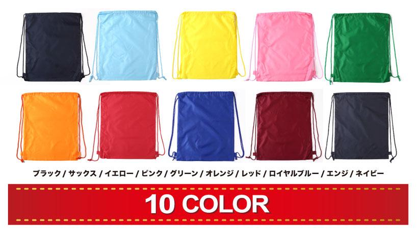 部活サブバッグ(ナップサック)は10色あります。