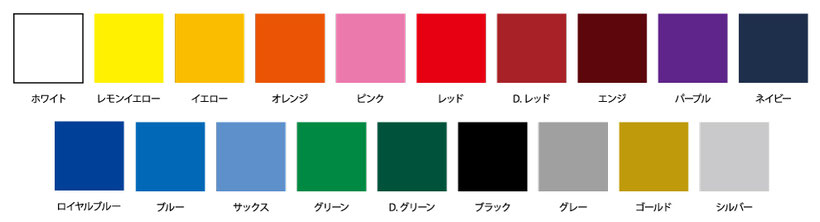 部活サブバッグ(ナップサック)のプリント色をご指定ください。ホワイト、レモンイエロー、イエロー、オレンジ、ピンク、レッド、ディープレッド、エンジ、パープル、ネイビー、ロイヤルブルー、ブルー、サックス、グリーン、ディープグリーン、ブラック、グレー、ゴールド、シルバー、蛍光イエロー、蛍光オレンジ、蛍光ピンクがあります。