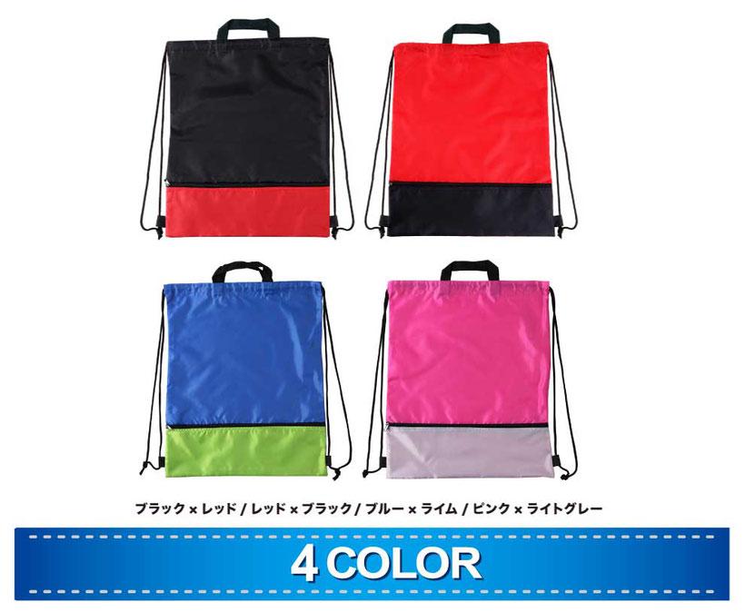 サイドポケット付きナップサックは6色からお選び頂けます。