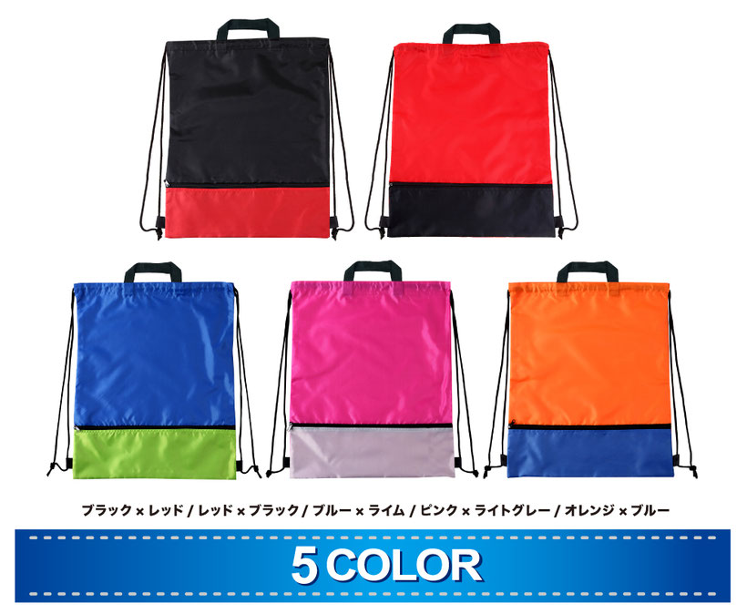サイドポケット付きナップサックは5色からお選び頂けます。