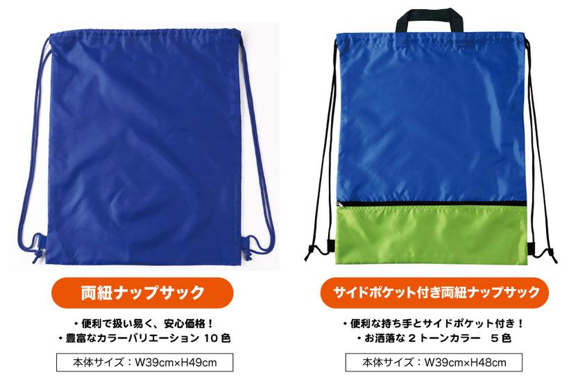 両紐ナップサックとサイドポケット付き両紐ナップサックの2種から選択可能です。部活やサークル、スポーツクラブのサブバッグ、着替え袋に最適です。