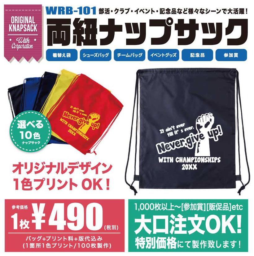 WRB-101 両紐ナップサック(ランドリーバッグ)です。参加賞、販促品、サブバッグ、様々な用途に活躍します!