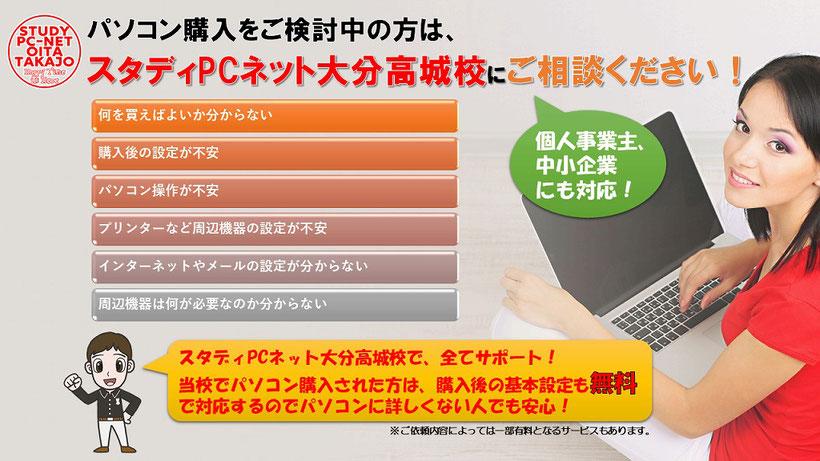 パソコンスペシャル特価セール画像5