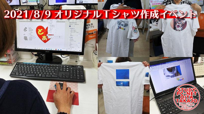 オリジナルTシャツ制作講座画像1