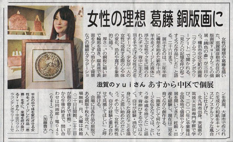 2017.3 東京新聞(横浜)