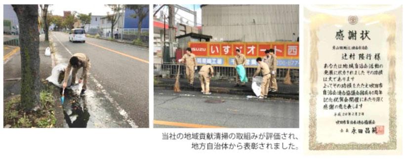 大阪の原状回復工事 石井装飾 地域貢献清掃