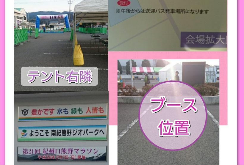 『口熊野マラソン』ふるまい活動ブース位置