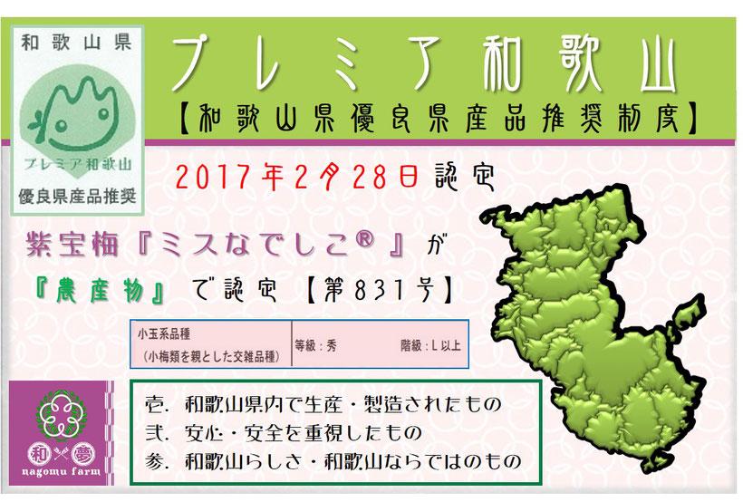 プレミア和歌山【2017認定】紫宝梅『ミスなでしこⓇ』 和×夢 nagomu farm
