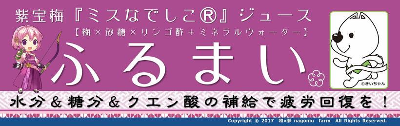 ミスなでしこⓇ ×マラソン 【ふるまい活動】アイコン 和×夢 nagomu farm