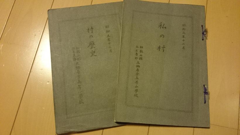 先代が高等小学校【現中学校】の時に、勉学に利用してた【昭和5年製本】の二冊の本『私の村』/『村の歴史』