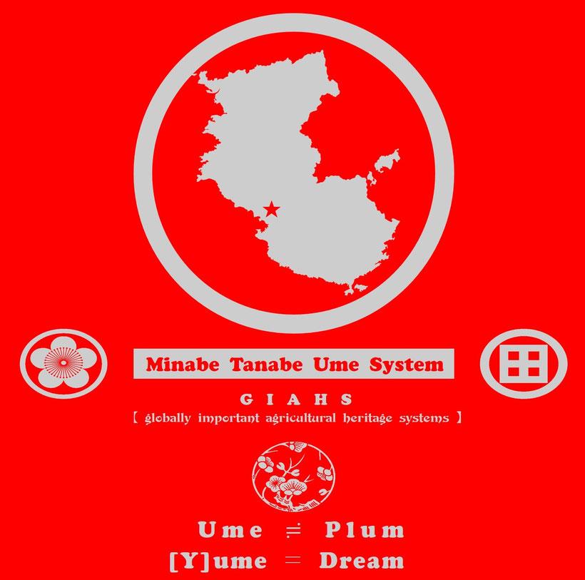 みなべ・田辺の梅システム【世界農業遺産】シャツデザイン 和×夢 nagomu farm