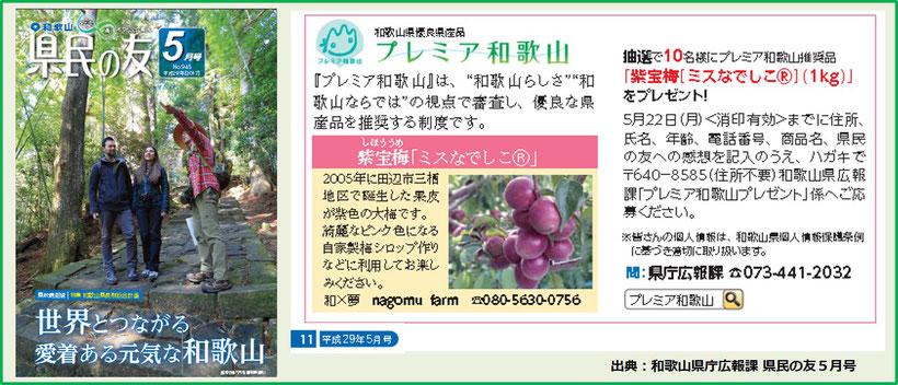 和歌山 県民の友:5月号 プレミア和歌山プレゼント 和×夢 nagomu farm