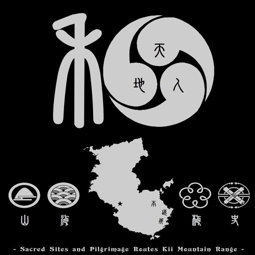 紀伊山地の霊場と参詣道【世界遺産】Tshirtデザイン 和×夢 nagomu farm
