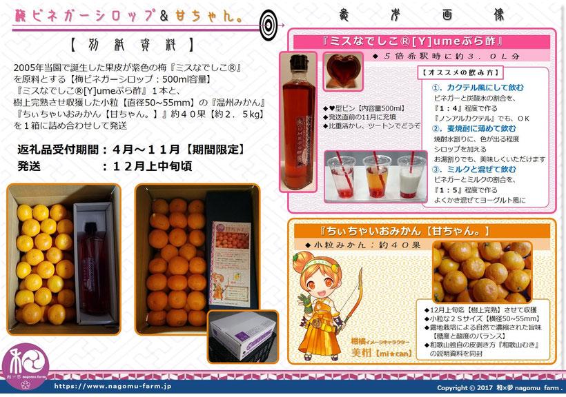 ふるさと納税返礼品 2018『梅ビネガーシロップ&甘ちゃん。』詳細説明 和×夢 nagomu farm