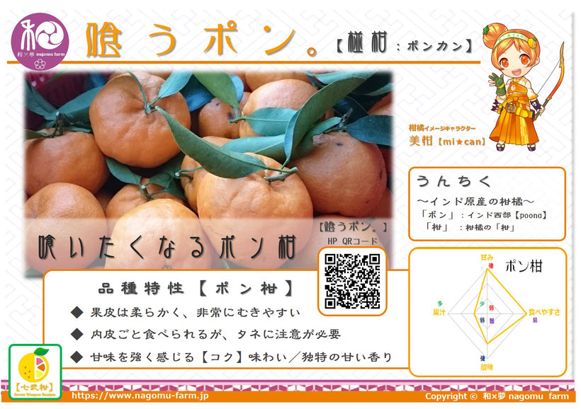 喰うポン。【ポン柑】 和×夢 nagomu farm