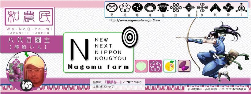 八代目園主『夢追い人』【アイコン】 和×夢 nagomu farm