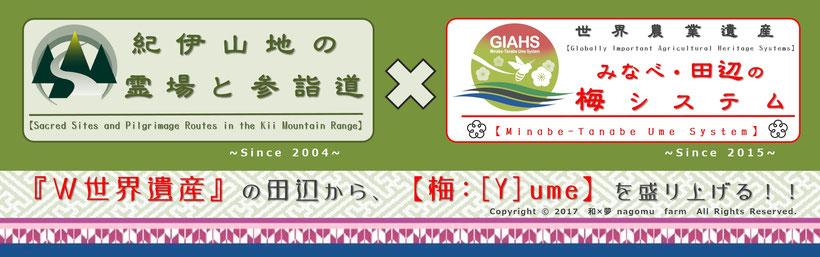 『W世界遺産』の田辺市から、梅を盛り上げる 横断幕 和×夢 nagomu farm