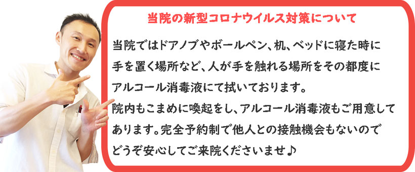 愛知県豊橋市の腰痛骨盤専門整体院えんぎ堂の対応対策とお願い