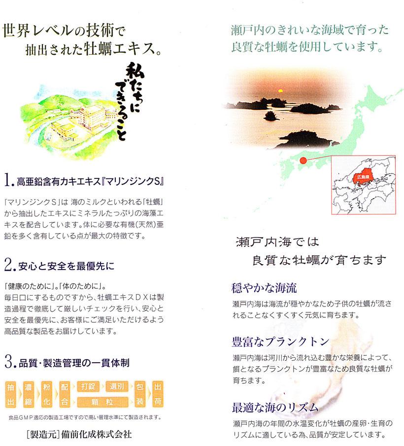 牡蠣エキスDXは日本製です。広島県の瀬戸内海のきれいな海域で育った、良質な国内産の牡蠣を使用しています。