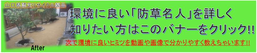 草引き 線路 目地 小野田 宇部