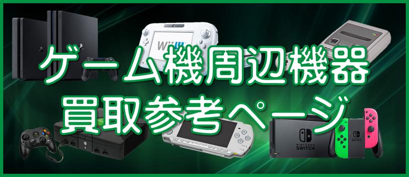札幌ゲーム機買取、ゲームソフト買取はプラクラへ♪