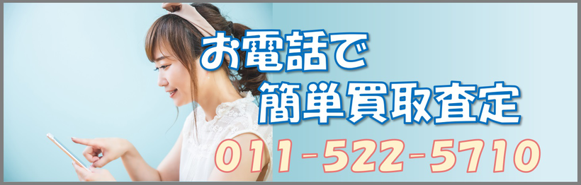 買取をご希望のお客様はこちらへお電話ください♪011-299-1434