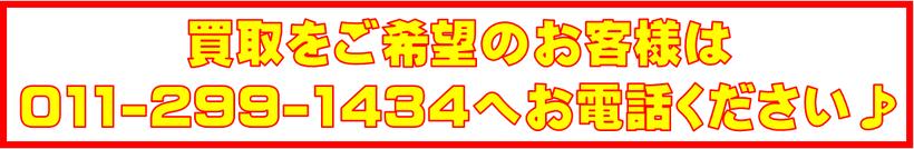 札幌リサイクルショップ「プラクラ」 テレビ買取 お問い合わせ先