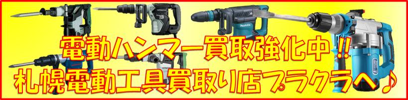 札幌電動工具買取店はプラクラ♪電動ハンマー(ピック)強化買取中♫