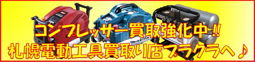 札幌コンプレッサー買取店はこちらをクリックしてください♫
