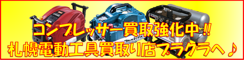 札幌エアーコンプレッサー買取はプラクラにお任せください♪