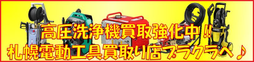 札幌高圧洗浄機買取と言えばプラクラ♪