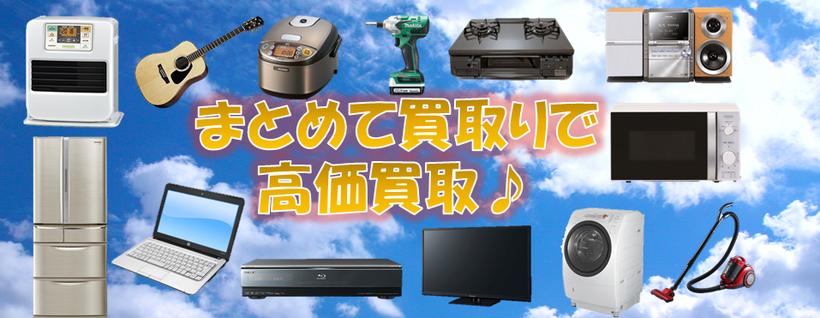 札幌リサイクルショップ「プラクラ」まとめて買取情報