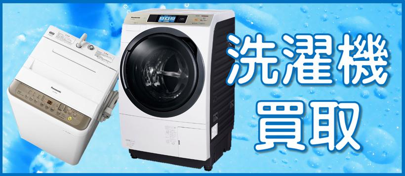 洗濯機の買取は「プラクラ」へ♪