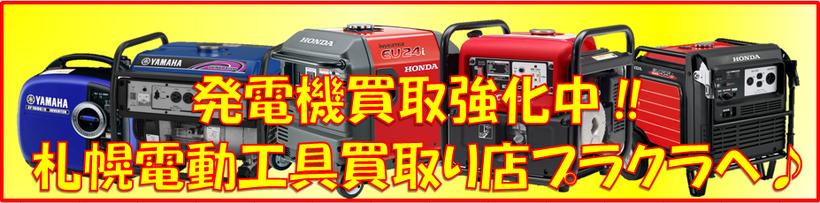 札幌電動工具買取店プラクラでは発電機買取強化中です♫是非お売りください♪