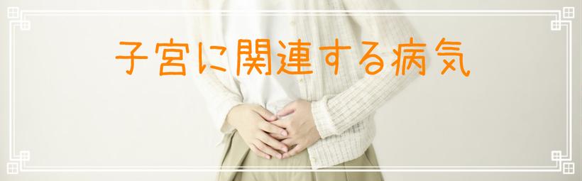 子宮に関連する病気