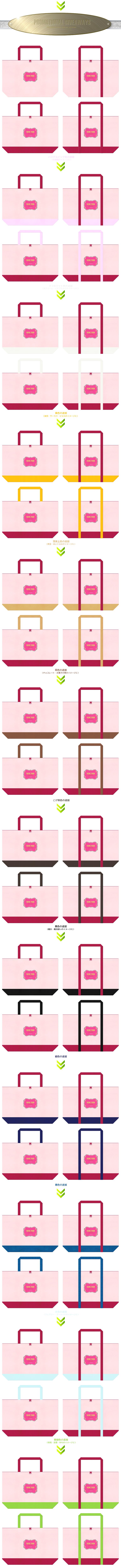 桜色と濃いピンク色をメインに使用した不織布バッグのカラーシミュレーション(絵本・おとぎ話・テーマパーク):キッズイベント・テーマパーク・アミューズメントのノベルティ