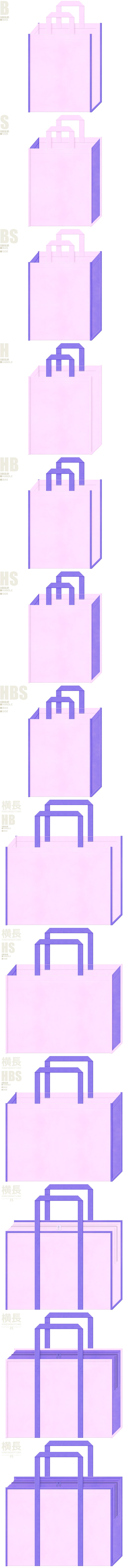 保育・福祉・介護・医療・ドリーミー・プリティー・ファンシー・プリンセス・マーメイド・パステルカラー・ガーリーデザインにお奨めの不織布バッグデザイン:パステルピンク色と薄紫色の配色10パターン