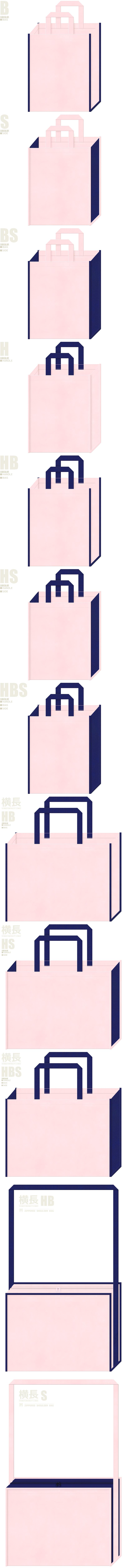 夏浴衣・学校・学園・オープンキャンパス・学習塾・レッスンバッグにお奨めの不織布バッグデザイン:桜色と明るい紺色の配色7パターン。