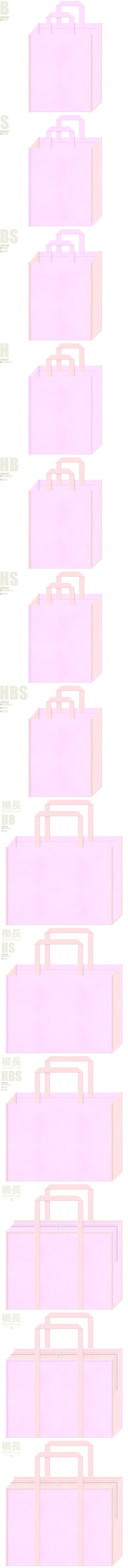 保育・福祉・介護・医療・浴衣・ドリーム・パジャマ・インテリア・寝具・パステルカラー・ガーリーデザインにお奨めの不織布バッグデザイン:パステルピンク色と桜色の配色10パターン