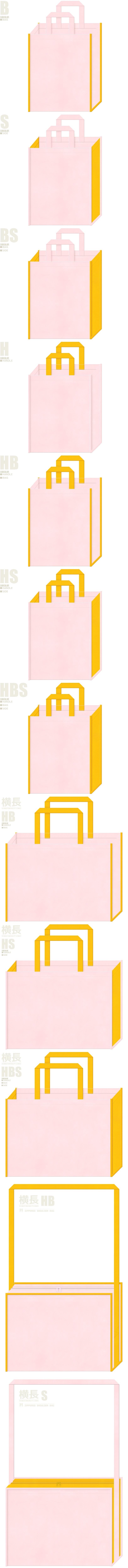 絵本・おとぎ話・月・星・エンジェル・ピエロ・プリンセス・おもちゃの兵隊・楽団・テーマパーク・菜の花・たまご・ひよこ・保育・通園バッグ・キッズイベント・ガーリーデザインにお奨めの不織布バッグデザイン:桜色と黄色の配色7パターン。