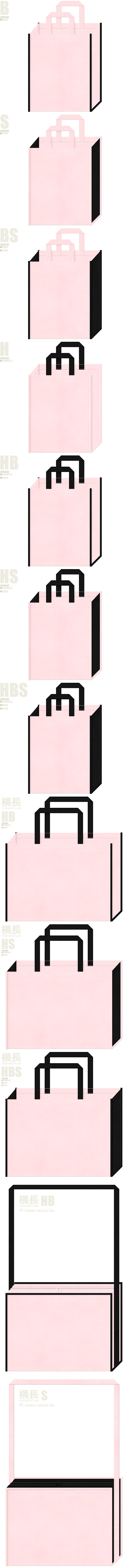 ゴスロリ・魔法使い・夜桜・花見・お城イベント・ガーリーデザイン・ユニフォーム・運動靴・アウトドア・スポーツイベント・スポーティーファッション・スポーツ用品の展示会用バッグにお奨めの不織布バッグデザイン:桜色と黒色の配色7パターン。