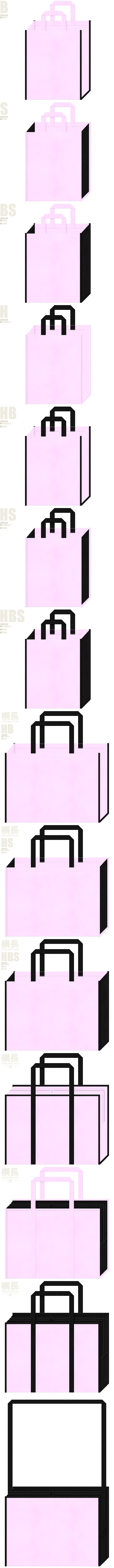 ユニフォーム・運動靴・アウトドア・スポーツイベント・ゴスロリ・猫・フラミンゴ・バタフライ・コウモリ・占い・魔女・魔法使い・ウィッグ・コスプレ・ガーリーデザインにお奨めの不織布バッグデザイン:パステルピンク色と黒色の配色11パターン
