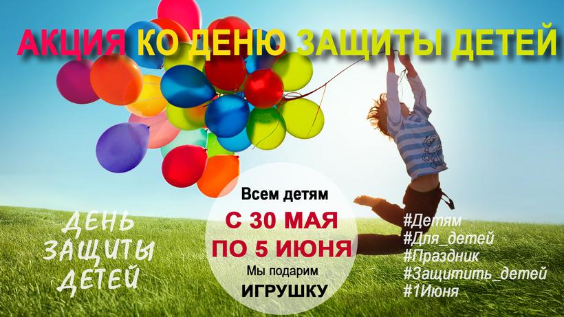 Акция ко дня Защиты детей