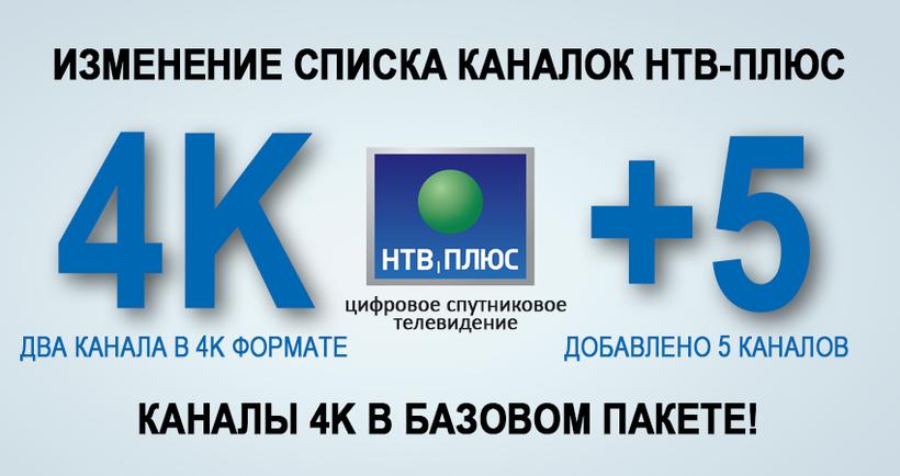 НТВ-ПЛЮС добавили два 4К канала в базовый пакет