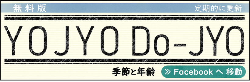 【YOJYO Do-JYO for facebook】