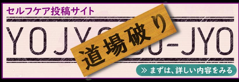 【YOJYO Do-JYO for オンラインサロン】