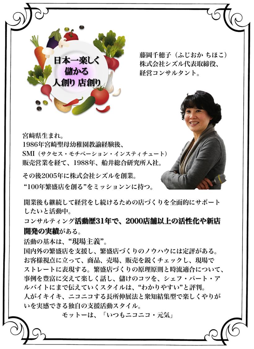 シズル,飲食店,藤岡千穂子,プロフィール